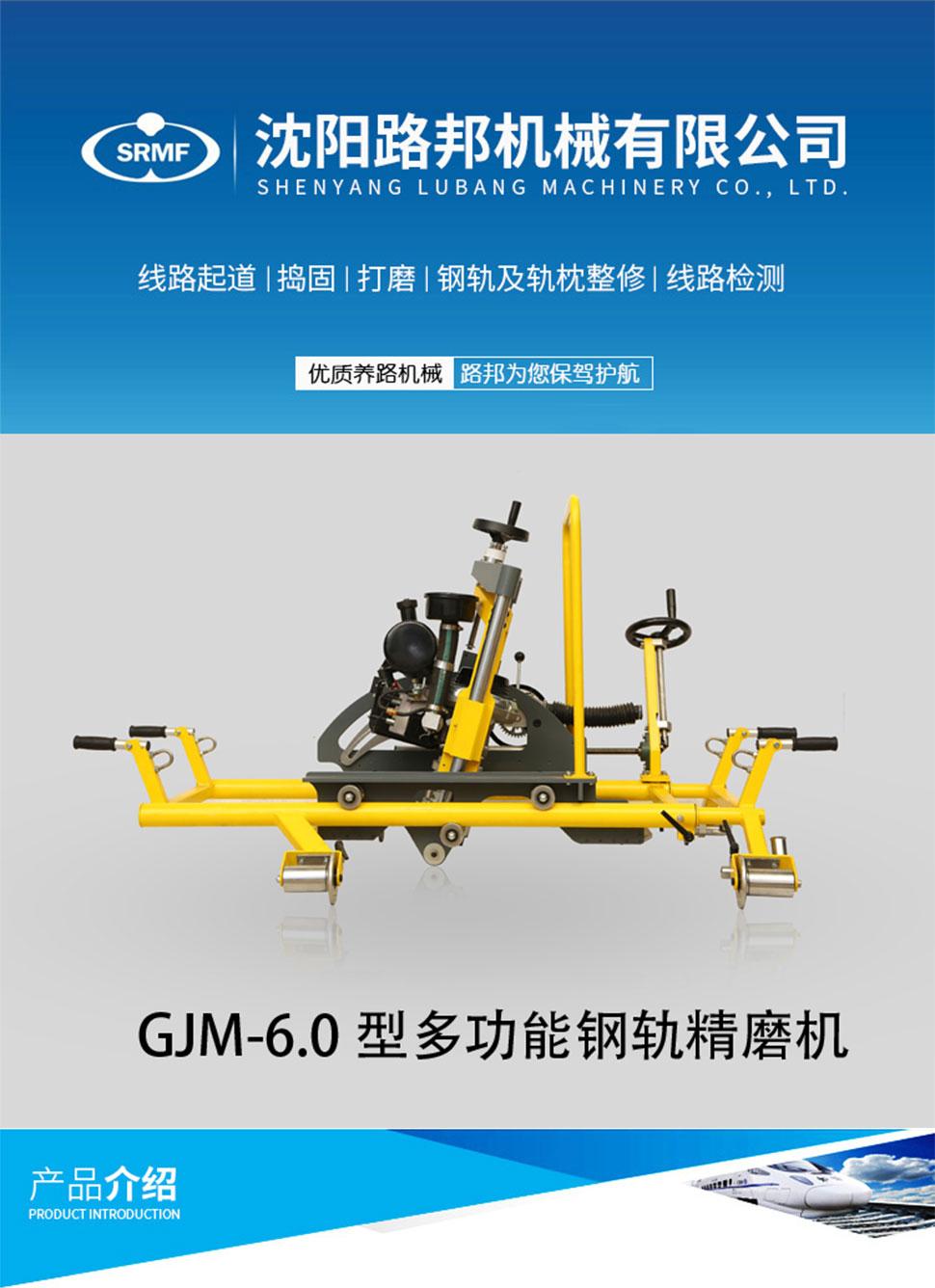 GJM-6.0型多功能钢轨精磨机